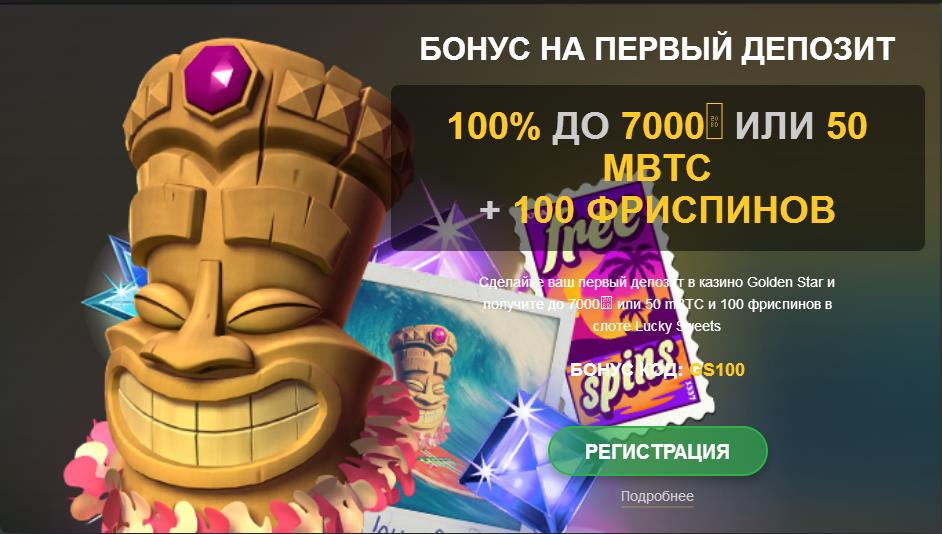 golden star casino deposit